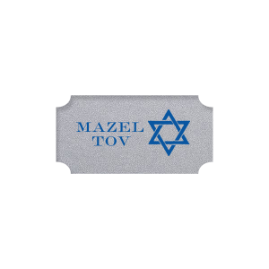 Our beautiful custom Stardream Silver Rectangle Label with Matte Royal Blue Ink Color has a Star 1 graphic and is good for use in Stars, Jewish Symbols themed parties and can't be beat. Showcase your style in every detail of your party's theme!